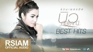 getlinkyoutube.com-รวมเพลงเพราะ บิว กัลยาณี BEST HITS คิดถึงคนต้นทาง [Official Music Long Play]