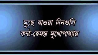getlinkyoutube.com-Muche Jaoa Dinguli.........Hemanta Mukhopadhyay.wmv