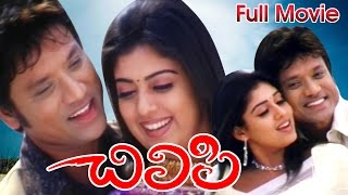 getlinkyoutube.com-Chilipi Full Length Telugu Movie || S.J.Surya, Nayantara || Ganesh Videos - DVD Rip..