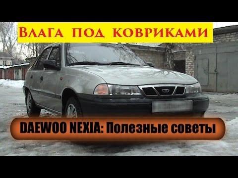 Влага под ковриками в салоне - Water under floor mat in car