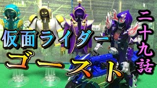 getlinkyoutube.com-仮面ライダーゴーストおもちゃde第29話「爆誕ディープスペクター!」