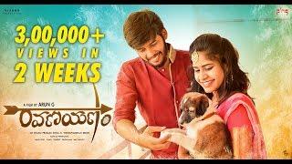 Ravanayanam ll Telugu Short Film ll Directed by Arun. G ll Swetha Naidu ll Dhanush Chowdary