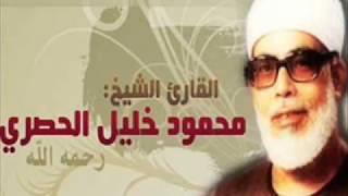 getlinkyoutube.com-أفضل و أجمل تلاوة للشيخ محمود خليل الحصري
