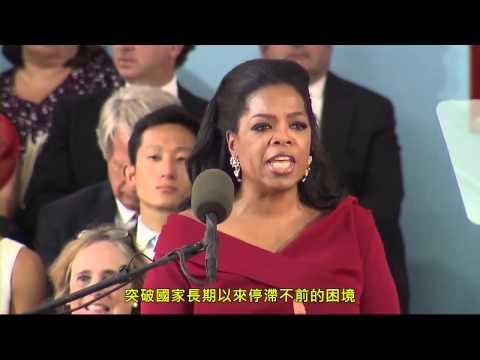 歐普拉為2013年哈佛大學畢業生演講