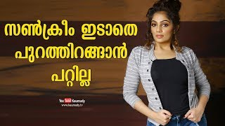 Difficult to walk outside without Sunscreen   Badai Bungalow Fame Arya   Kaumudy TV