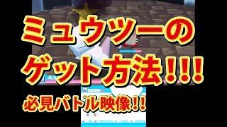 getlinkyoutube.com-【みんなのポケモンスクランブル】3DS ミュウツー ゲット方法
