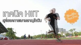 Healthy Fine day [by Mahidol]  (2/2) เทคนิค HIIT  สุดยอดการเผาผลาญไขมัน