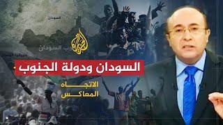getlinkyoutube.com-الاتجاه المعاكس - الأوضاع بين السودان ودولة الجنوب
