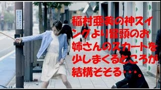 getlinkyoutube.com-トヨタCM大好評!稲村亜美の神スイングより冒頭のお姉さんのスカートを少しまくるところが結構そそる(´∀`*)ウフフ