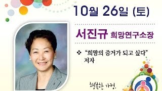 getlinkyoutube.com-[2013.10.26] 한신교회 아버지기도회 - 서진규 희망연구소장