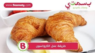 getlinkyoutube.com-طريقة عمل الكرواسون - How to Make Croissants