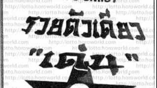 getlinkyoutube.com-หวยซอง รวยตัวเดียวเด่น งวดวันที่ 1/12/57