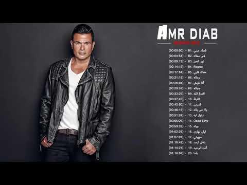 Best Songs Of Amr Diab   أفضل أغاني عمرو دياب
