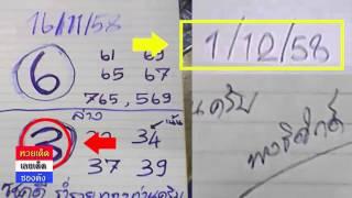 getlinkyoutube.com-หวยทำมือ อ.พงษ์ศักดิ์ งวดวันที่ 1/12/58