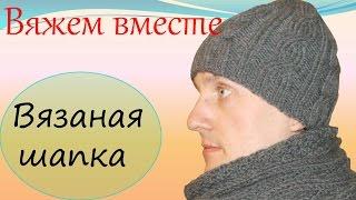 getlinkyoutube.com-Вязание спицами для начинающих  Мужская вязаная шапка