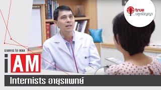 I AM : Internists อายุรแพทย์