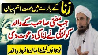 Zina Ke Baray Bohat Aham Bayan Mufti Tariq Masood