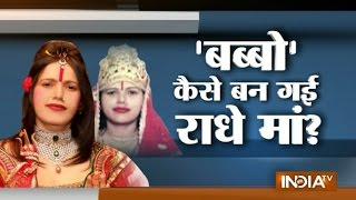 Journey of Radhe Maa from a Small Town Girl to a Self Proclaimed Godwoman - India TV