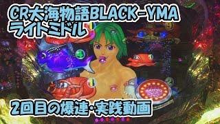 getlinkyoutube.com-【#33】CR大海物語BLACK-YMA(ライトミドル) 実践動画 サムでました part2
