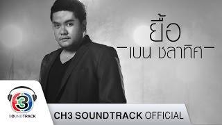 getlinkyoutube.com-ยื้อ Ost.ทรายสีเพลิง | เบน ชลาทิศ | Official MV
