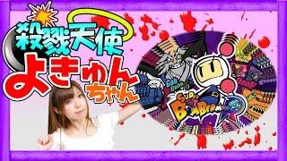 【ボンバーマンR】Switch最新作ストーリーモードでよきゅが覚醒した!【GameMarket】