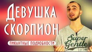 getlinkyoutube.com-Женщина скорпион и ее совместимость - пикантные подробности || Современная астрология