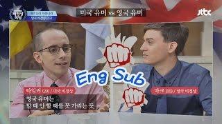 getlinkyoutube.com-미국 유머 vs 영국 유머, 어디가 더 재밌나!? 리액션 大방출! 비정상회담 67회