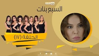 Episode 17 - Sabaa Banat Series   الحلقة السابعة عشر - السبع بنات