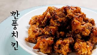 getlinkyoutube.com-바삭하고 맛난 양념치킨[ 깐풍치킨 (깐풍기) :중식 ] seasoned spicy chicken [그녀의요리 : hercooking]
