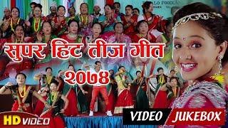 New Nepali Superhit Teej Song 2074/2017 Collection जालैमा पारि भुइचालो Ft Karishma Dhakal Dhruba Him