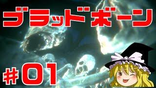 【ブラッドボーン】狂犬ハンター唯 #1 ゆっくり実況【PS4】Bloodborne『悪夢の始まり!? 狩人の夢』