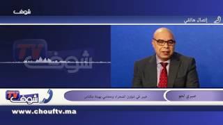 getlinkyoutube.com-خبير.. محمد السادس يُشهر إنذارا قويا في وجه '' البوليساريو'' ويبرئ ذمة المغرب  من الاحتمال