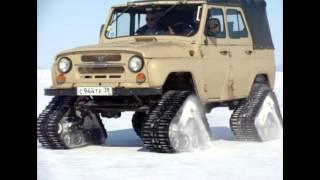 УАЗ - реальный монстр бездорожья!!!