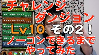 getlinkyoutube.com-実況【パズドラ】チャレンジダンジョンLv10【ノーコンできるまでやってみた2】
