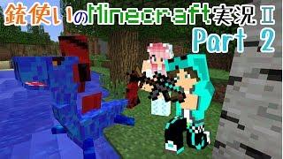 getlinkyoutube.com-【Minecraft】銃使いのMinecraft実況Ⅱ Part2 【ゆっくり実況】