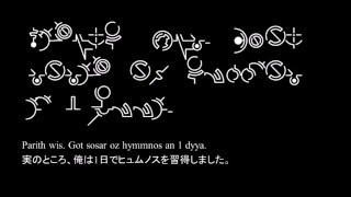 getlinkyoutube.com-[Hymmnos language] ヒュムノス語で喋ってみた [Ar Tonelico  ヒュムノス会話]