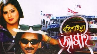 getlinkyoutube.com-Borishailla Jamai (বরিশাইল্লা জামাই) – Comedy King Shahin | Suranjoli
