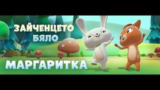 "getlinkyoutube.com-Зайченцето Бяло - Вики от Мастило и вокална група ""Шоколадче"""