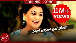 getlinkyoutube.com-TIMI KASKO HUNE HOLA - Sworoop Raj Acharya and Anju Panta | Nepali Hit Song