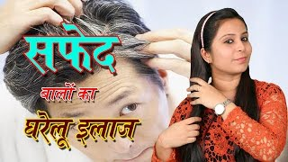 "getlinkyoutube.com-Safed Balon Ka Ilaj - सफ़ेद बालों को काला करने के घरेलू नुस्खे ""White Hair Home Remedies In Hindi"""