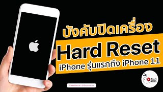 getlinkyoutube.com-การทำ iPhone Hard Reset
