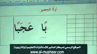 getlinkyoutube.com-7- دورة التبيان في إتقان القرآن- الشيخ عبدالرحمن بكر