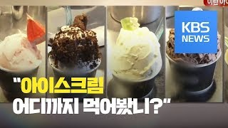 getlinkyoutube.com-[화제포착] 신기한 아이스크림...매운맛까지?