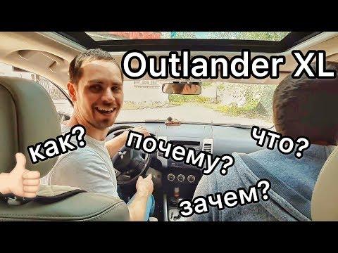 Обзор Mitsubishi Outlander XL - уверен, что все знаешь?