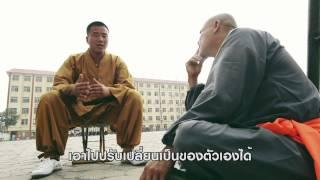 "getlinkyoutube.com-คนเบิกทาง : ตำนาน ""กังฟูเส้าหลิน"" ศิลปะการต่อสู้อันลือเลื่องของจีน  3 พ.ย. 57  (2/4)"