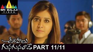 Oohalu Gusagusalade telugu Movie Part 11/11 | Naga Shaurya, Rashi Khanna | Sri Balaji Video