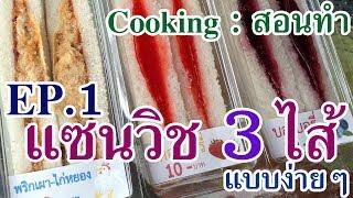 getlinkyoutube.com-Cooking สอนทำ แซนวิช 3 ไส้ แบบง่าย | ทำกินก็ได้ ทำขายก็ดี EP.1