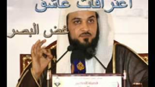 getlinkyoutube.com-عقوبة النظر إلى الحرام للشيخ  الدكتور محمد العريفي