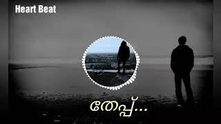 Theppu malayalam dialogue 💔💔💔 ( തേപ്പ് )