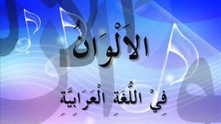 getlinkyoutube.com-Kosakata / Mufrodat Bahasa Arab tentang WARNA (الألوان)(Terjemah Indonesia) lagu Desaku